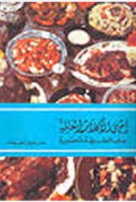 أشهى الأكلات العالمية على الطريقة المصرية - سلوى أحمد