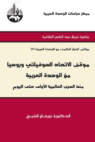 موقف الاتحاد السوفياتي وروسيا من الوحدة العربية منذ الحرب العالمية الأولى حتى اليوم ( مواقف الدول الكبرى من الوحدة العربية ) - وقفية جمال عبد الناصر الثقافية