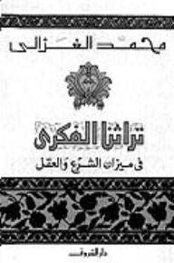 تراثنا الفكري : في ميزان الشرع و العقل - محمد الغزالي