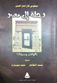 رحلة إلى مصر (الوادي وسيناء) - نيكوس كازانتزاكيس