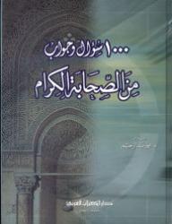 مراجعات 1000 سؤال وجواب من الصحابة الكرام أبجد