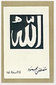 الله - مصطفى محمود