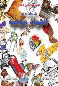 كل شيء في الحياة موضة - عمرو منير دهب