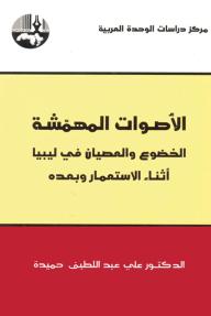 الأصوات المهمّشة : الخضوع والعصيان في ليبيا أثناء الاستعمار وبعده