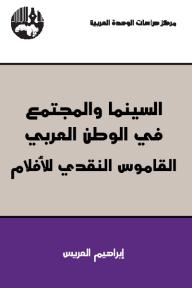 السينما والمجتمع في الوطن العربي: القاموس النقدي للأفلام
