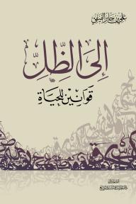 إلى الظل قوانين للحياة - علي بن جابر الفيفي