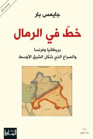 خطّ في الرمال (بريطانيا وفرنسا والصراع الذي شكّل الشرق الأوسط)