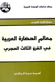 معالم الحضارة العربية في القرن الثالث الهجري ( سلسلة التراث القومي )