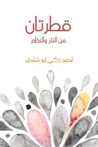 قطرتان : من النثر والنظم