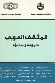 المثقف العربي: همومه وعطاؤه