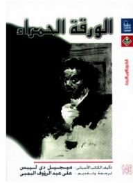الورقة الحمراء - ميجيل دي ليبس, علي عبد الرؤوف البمبي