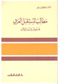 مطالب المستقبل العربي؛ هموم وتساؤلات