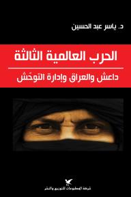 الحرب العالمية الثالثة: داعش والعراق وإدارة التوحش