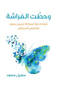 وحطت الفراشة: شهادة حية لمعاناة غريس سعود مع مرض السرطان