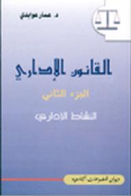 القانون الإداري - الجزء الثاني : النشاط الإداري - عمار عوابدي