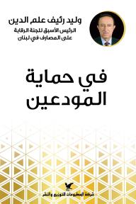 في حماية المودعين: النجاح اللبناني زمن الأزمة المالية العالمية الكبرى