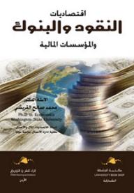 النقود والبنوك والاسواق المالية