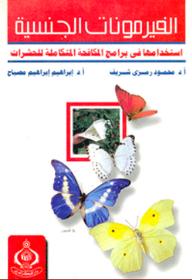 الفيرمونات الجنسية ؛ استخدامها في برامج المكافحة المتكاملة للحشرات - إبراهيم إبراهيم مصباح, محمود رمزي شريف