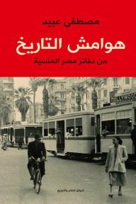 هوامش التاريخ - من دفاتر مصر المنسية - مصطفى عبيد