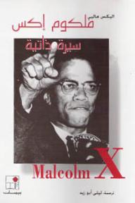 ملكوم إكس: سيرة ذاتية - أليكس هالي, ليلى أبو زيد