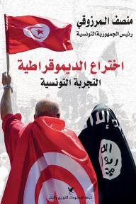 اختراع الديموقراطية : التجربة التونسية