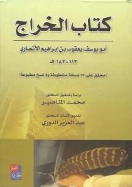 كتاب الخراج