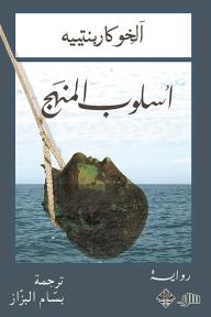 أسلوب المنهج - آلخو كاربنتييه, بسام البزاز