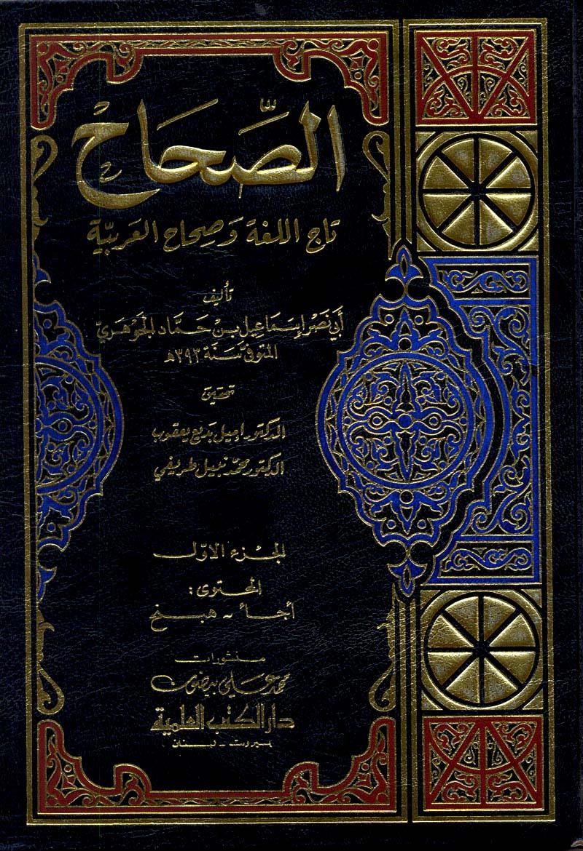 Image result for الصحاح تاج اللغة