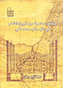 وثائق أساسية من تاريخ الشام في ظل حكم محمد علي - عبد الرازق عيسى