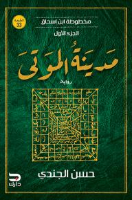 مدينة الموتى :  مخطوطة ابن إسحاق الجزء الأول