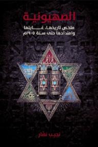 الصهيونية؛ ملخص تاريخها، غايتها وامتدادها حتى سنة 1905م - نجيب نصار
