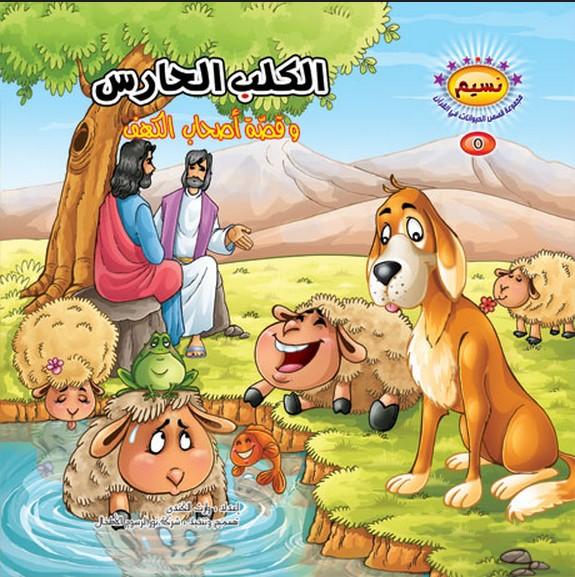 هدهد سليمان - قصص الحيوانات فى القرآن