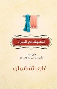 تحسينات في المنزل - غازي تشابمان, عصام داود خوري