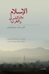 الإسلام بين الشرق والغرب - علي عزت بيجوفيتش, محمد يوسف عدس, عبد الوهاب المسيري