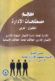 معجم مصطلحات الادارة انجليزي-عربي (الإدارة العامة - إدارة الإعمال - السلوك الإداري - الإتصال الإداري - العلاقات العامة - العلاقات الإنسانية ) - حسن الشيخ
