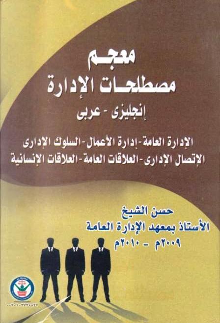 مراجعات معجم مصطلحات الادارة انجليزي عربي الإدارة العامة