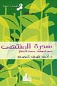 سدرة المنتهى (كيمياء الصلاة #5) - احمد خيري العمري