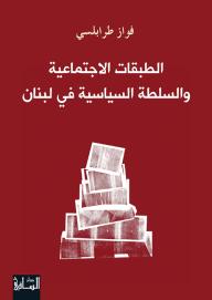 الطبقات الاجتماعية والسلطة السياسية في لبنان