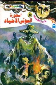 ما وراء الطبيعة #5: أسطورة الموتى الأحياء - أحمد خالد توفيق