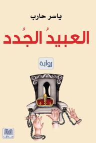 العبيدُ الجُدد - ياسر حارب
