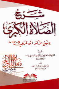 شرح الصلاة الكبرى للشيخ الأكبر ابن عربي