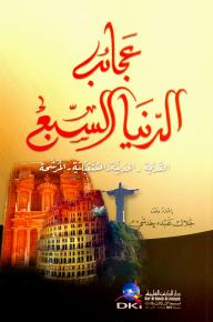 عجائب الدنيا السبع (القديمة - الحديثة - المستقبلية - المرشحة) - جلال عبده خدشي
