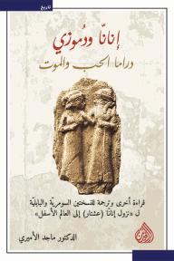 إنانا ودموزي: دراما الحب والموت: قراءة أخرى وترجمة للنسختين السومرية والبابلية ل نزول إنانا (عشتار) إلى العالم الأسفل