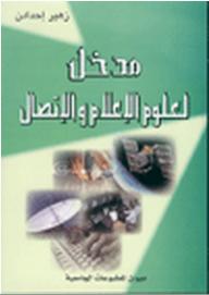 مدخل لعلوم الإعلام والإتصال - زهير إحدادن