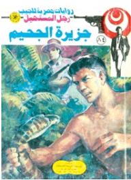 """جزيرة الجحيم """"الجزء الرابع"""" (84) (سلسلة رجل المستحيل) - نبيل فاروق"""