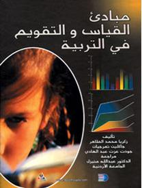 كتاب القياس والتقويم التربوي