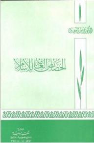 الخصائص العامة للإسلام - يوسف القرضاوي
