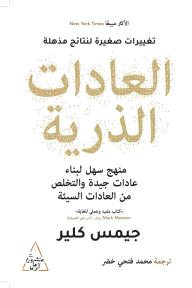 العادات الذرية - جيمس كلير, محمد فتحي خضر