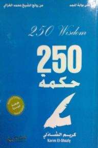 250 حكمة - كريم الشاذلي