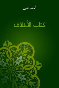 كتاب الأخلاق - أحمد أمين